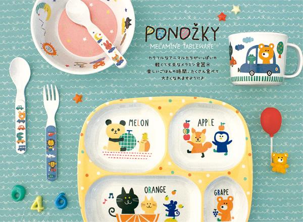 デコレ(DECOLE)PONOZKY メラミンフォーク&スプーン【子供用食器】のディスプレイ画像