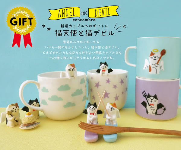 デコレ(DECOLE)コンコンブル ペアマグカップ 猫の鼻チュー【キッチン/食器】のディスプレイ画像