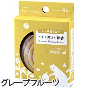 デコレ(DECOLE)アロマミニ蚊とり線香【日本製/お香】グレープフルーツの全体画像