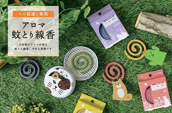 デコレ(DECOLE)アロマミニ蚊とり線香【日本製/お香】