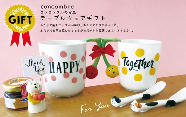 デコレ(DECOLE)コンコンブル ペアマグカップ チェリーズ【キッチン/食器】のディスプレイ画像