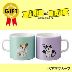 デコレ(DECOLE)コンコンブル ペアマグカップ 猫天使と猫デビル【キッチン/食器】の全体画像