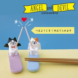 デコレ(DECOLE)コンコンブル 楊枝持ち箸置き【猫/食器】の全体画像
