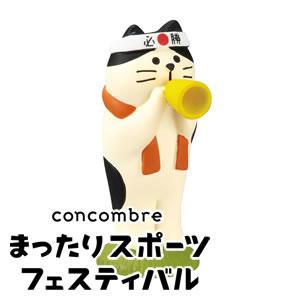 デコレ(DECOLE)コンコンブル メガホン猫【オリンピック/置物】の全体画像