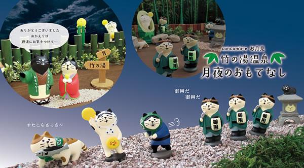 デコレ(DECOLE)コンコンブル 竹の湯温泉 月夜のおもてなしのディスプレイ画像