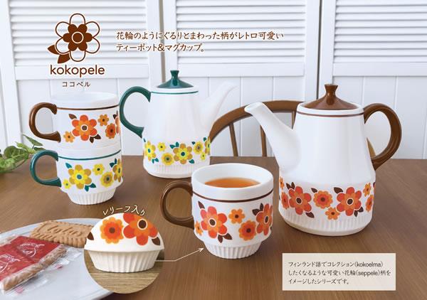 デコレ(DECOLE)ココベル(kokopele)レトロマグカップ【キッチン雑貨/北欧/食器】
