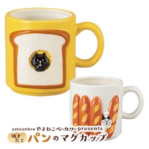 デコレ(DECOLE)コンコンブル  パンマルシェ  ベーカリーマグカップ【食器】の全体画像