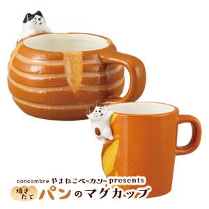デコレ(DECOLE)コンコンブル  パンマルシェ おおきなパンのマグカップ【食器】の全体画像