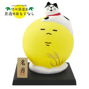 デコレ(DECOLE)コンコンブル 竹の湯温泉 陶器飾り 猫と満月【置物】の全体画像