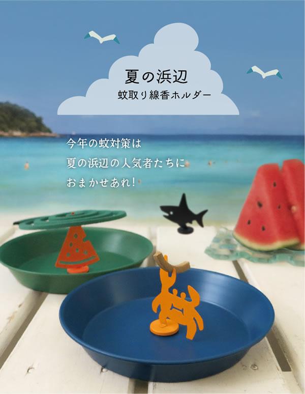 デコレ(DECOLE)民芸蚊遣り箱【猫/蚊取線香】