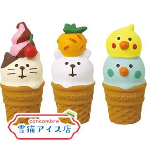 デコレ(DECOLE)コンコンブル おすすめアイスクリームセット【置物/ディスプレイ】の全体画像