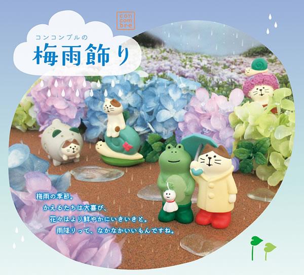 デコレ(DECOLE)コンコンブル 梅雨飾りのディスプレイ画像