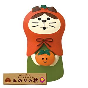 デコレ(DECOLE)コンコンブル ねこずきん 柿【置物】の全体画像