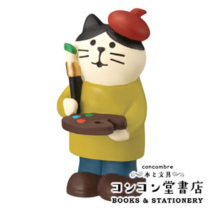 デコレ(DECOLE)コンコンブル 画伯猫【置物】の全体画像