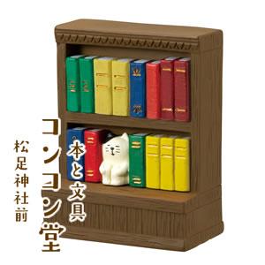 デコレ(DECOLE)コンコンブル すっぽり本棚【猫/置物】の全体画像