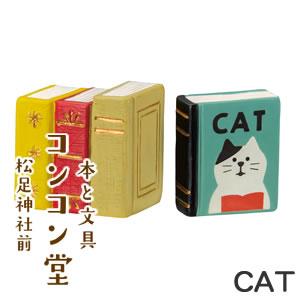 デコレ(DECOLE)コンコンブル 本セット【猫/置物】の全体画像