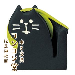 デコレ(DECOLE)コンコンブル テープキャター【猫/置物】の全体画像