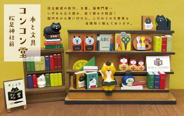 デコレ(DECOLE)コンコンブル コンコン堂書店のディスプレイ画像