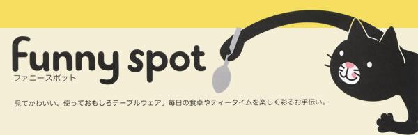 デコレ(DECOLE)ファニースポットシリーズ