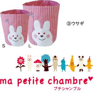 デコレ(DECOLE)おもちゃバスケット 各種/各サイズ【キッズ/収納】のウサギ画像
