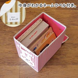 デコレ(DECOLE)プチシャンブル 収納BOX(S)の詳細画像