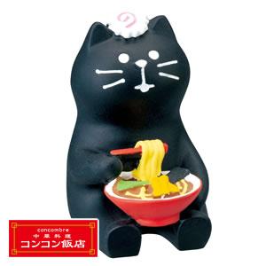 デコレ(DECOLE)コンコンブル コンコン飯店 黒猫ラーメン【置物】の全体画像
