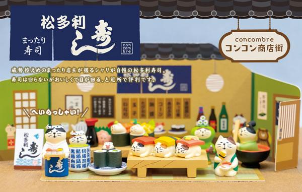 デコレ(DECOLE)コンコンブル まったり寿司 おにぎり猫 にぎりとまと【置物】のディスプレイ画像