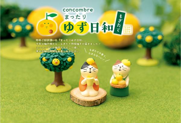 デコレ(DECOLE)コンコンブル ゆず日和 子猫とお風呂あひる【置物】のディスプレイ画像1