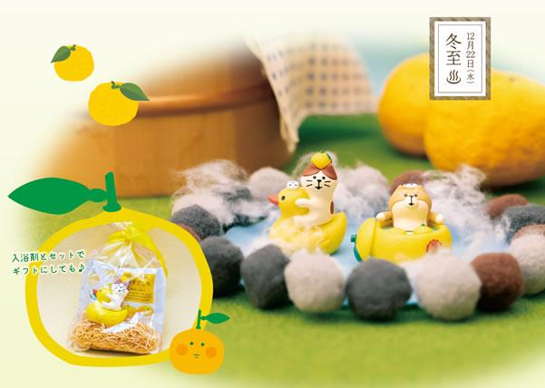デコレ(DECOLE)コンコンブル ゆず日和 子猫とお風呂あひる【置物】のディスプレイ画像2