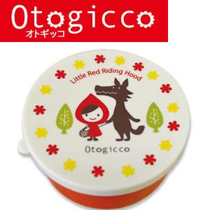 デコレ(DECOLE)オトギッコ(Otogicco)丸形プチランチケース【お弁当箱】の全体画像