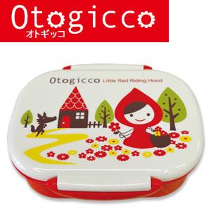 デコレ(DECOLE)オトギッコ(Otogicco)タイトランチBOX(1段)【お弁当箱】の全体画像