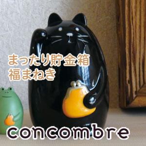 デコレ(DECOLE)concombre まったり貯金箱 福まねきのネコ使用画像