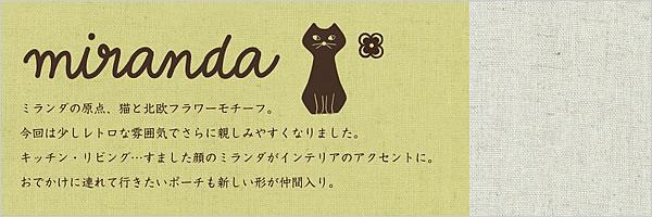 デコレ(DECOLE)miranda ペアマグセット【ギフト/猫雑貨/食器】