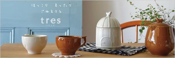 デコレ(DECOLE)トリュス          鳥かごキャニスター 各種【キッチン/保存容器】