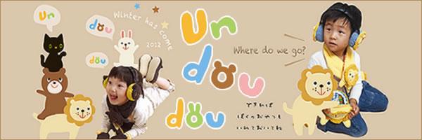 デコレ(DECOLE)アン・ドゥドゥ 耳あて 各種【子供用/ファッション/小物】