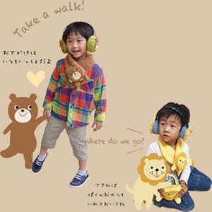 デコレ(DECOLE)アン・ドゥドゥ 耳あて くまとライオン【子供用/ファッション/小物】の使用画像