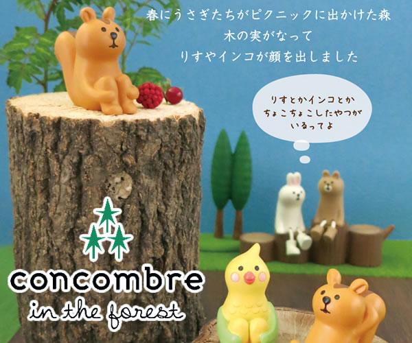 デコレ(DECOLE)concombre 森の秘湯マグ【キッチン雑貨/マグカップ】