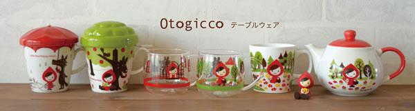 デコレ(DECOLE)オトギッコ(Otogicco)マグカップ【キッチン雑貨】