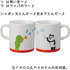 デコレ(DECOLE)concombre まったりペアマグセット【食器/マグカップ】フロッグとパンダの反対面画像