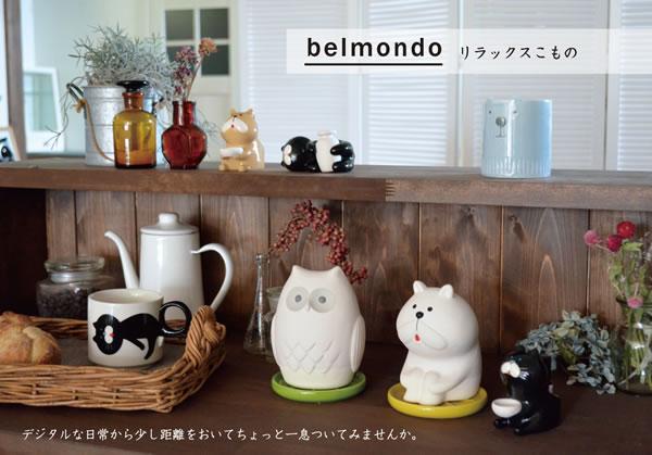 デコレ(DECOLE)ベルモン堂(belmondo)くるりしっぽマグ【猫雑貨】
