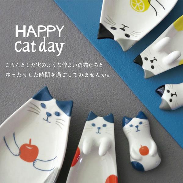 デコレ(DECOLE)HAPPY cat day ねこの実 箸置き【キッチン雑貨】のディスプレイ画像