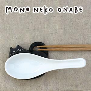 デコレ(DECOLE)モノネコオナベ レンゲ&箸置き【猫食器/鍋物】ブラックの使用画像