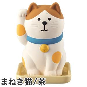 デコレ(DECOLE)コンコンブル しっとり壷 まねき猫【加湿器/インテリア雑貨】茶の全体画像