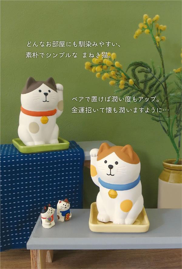 デコレ(DECOLE)コンコンブル しっとり壷 まねき猫【加湿器/インテリア雑貨】のディスプレイ画像