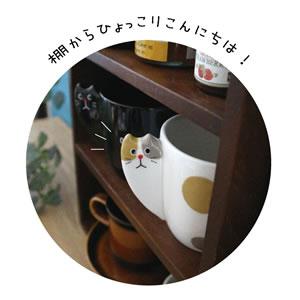 デコレ(DECOLE)ひょっこりマグ【猫/キッチン雑貨】ミケのひょっこり詳細画像