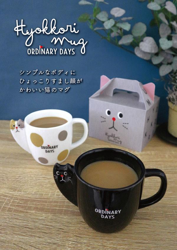 デコレ(DECOLE)ひょっこりマグ【猫/キッチン雑貨】のディスプレイ画像