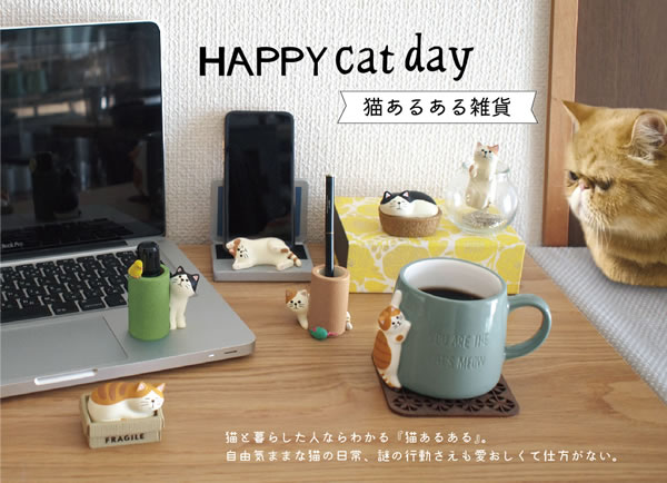 デコレ(DECOLE)HAPPY CAT day シリーズのディスプレイ画像