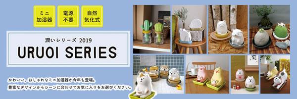 デコレ(DECOLE)潤いマスコットシリーズ【加湿器/インテリア雑貨】のバナー
