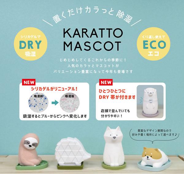 デコレ(DECOLE)カラッとマスコット ごろごろ【除湿器/インテリア雑貨】のバナー