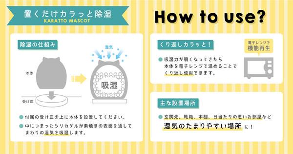 デコレ(DECOLE)カラッとマスコット ごろごろ【除湿器/インテリア雑貨】の仕組み説明画像。
